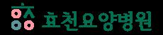 효천요양병원 로고